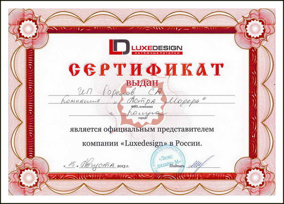 Сертификат астра модерн Калуга