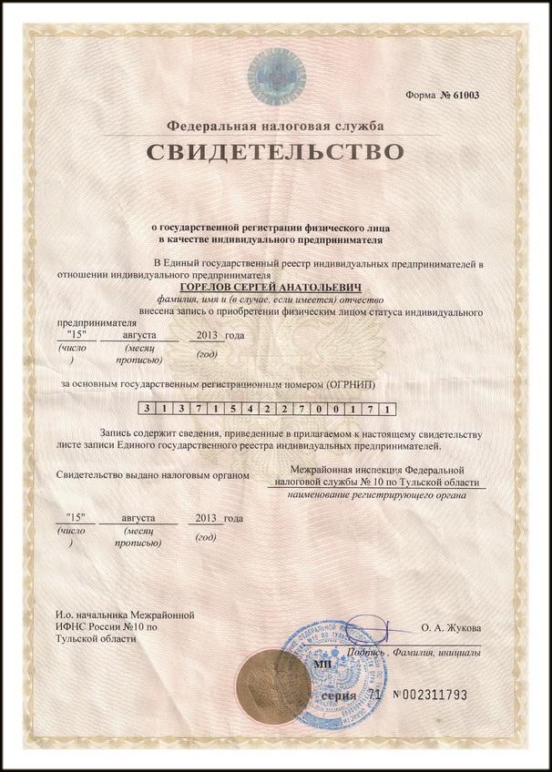 Свидетельство ИП Горелов КАлуга