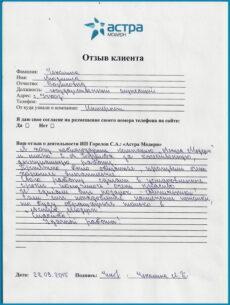 Отзыв Чехолина 2015