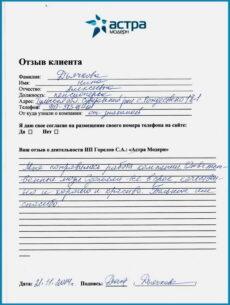 Отзыв Дьячкова 2014