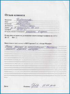Отзыв Грибенникова 2014
