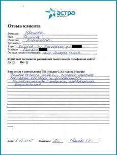 Отзыв Иванова 2015