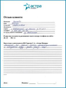Отзыв Киселева 2014