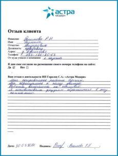 Отзыв Рагимова 2014