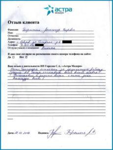 Отзыв Таратонкин 2014