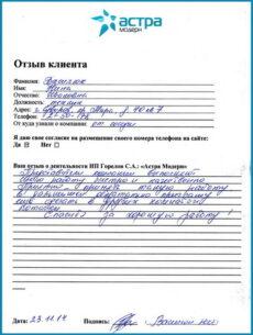 Отзыв Васелюк 2014