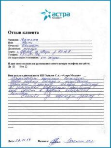 Отзыв Васелюк №2
