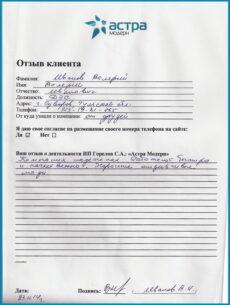 отзыв Иванов 2014