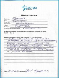 отзыв Кузнецова 2015