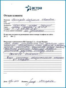 отзыв Макарова 2014