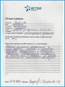 отзыв Смирнова 2014