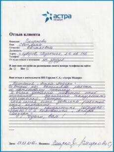 отзывы Смирнова №2 2014