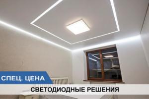 Специальная цена на светодиодные натяжные потолки