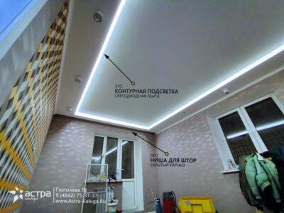 Нтяжной потолок с подсветкой калуга 1-1
