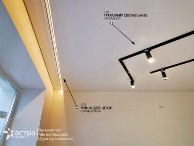 Натяжной потолок с трековым светильником 1-2