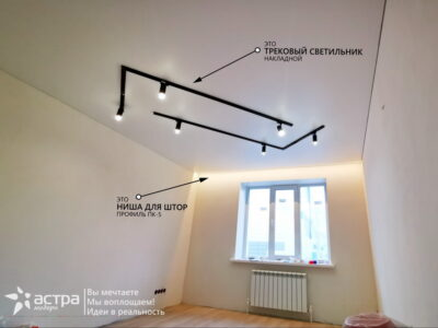 Натяжной потолок с трековым светильником