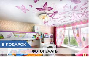 Fotopechat-v-podarok-na-natyazhnom-potolke-kaluga-420x270 (1)