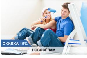 Skidka-novoselam-na-natyazhnye-potolki-420x270