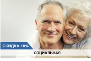 Socialnaya-skidka-na-natyazhnye-potolki-kaluga-420x270
