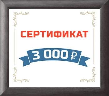 Сертификат на 3000